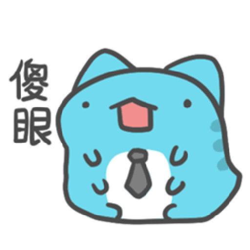 貓貓蟲咖波-上班蟲逐漸崩壞 - Sticker 2