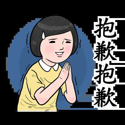 生活調記 - Sticker 21