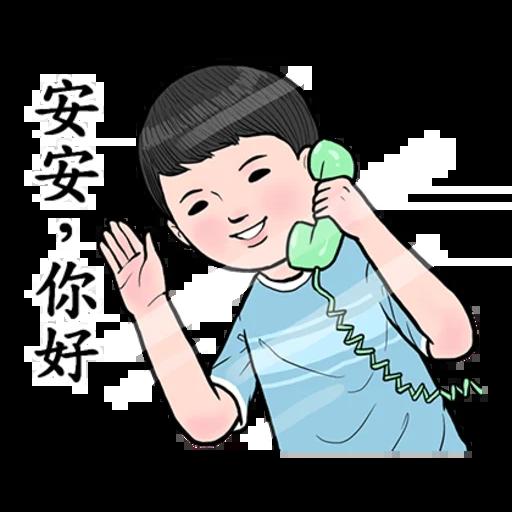 生活調記 - Sticker 29