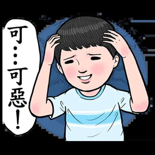 生活調記 - Sticker 15