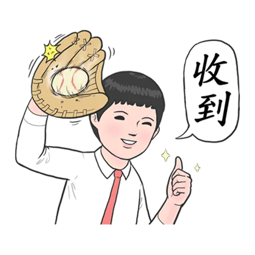 生活調記 - Sticker 20