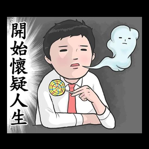 生活調記 - Sticker 30