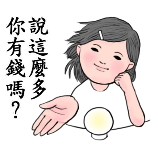 生活調記 - Sticker 5