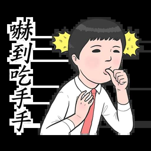 生活調記 - Sticker 18