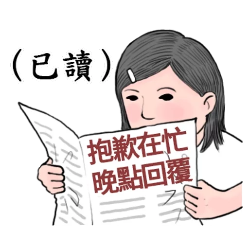 生活調記 - Sticker 7
