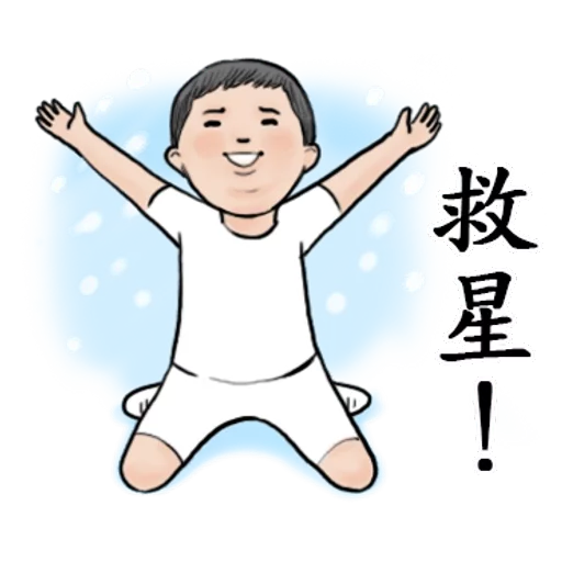 生活調記 - Sticker 4