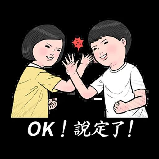 生活調記 - Sticker 28