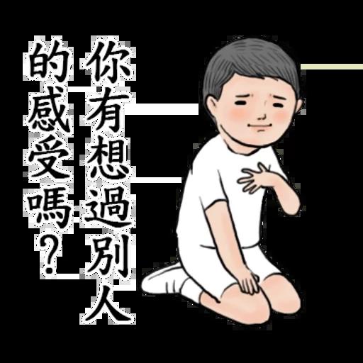生活調記 - Sticker 3