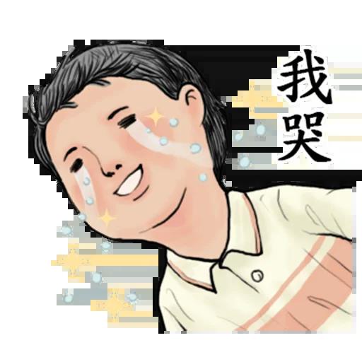 生活調記 - Sticker 8