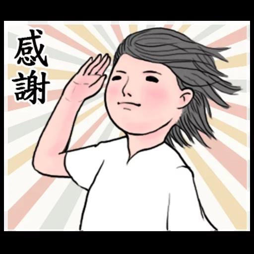 生活調記 - Sticker 6