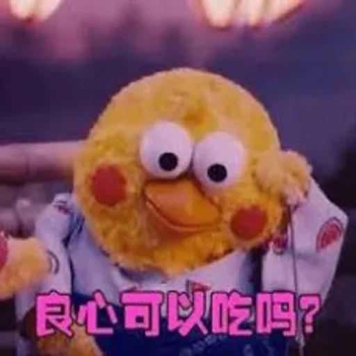 黃色雞雞 - Sticker 5