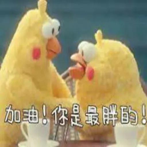 黃色雞雞 - Sticker 15