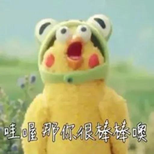黃色雞雞 - Sticker 2