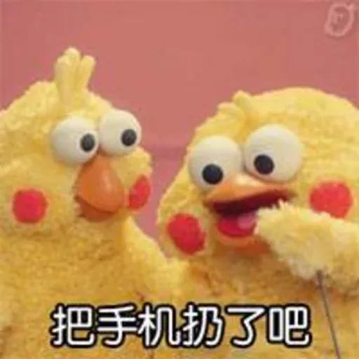 黃色雞雞 - Sticker 11
