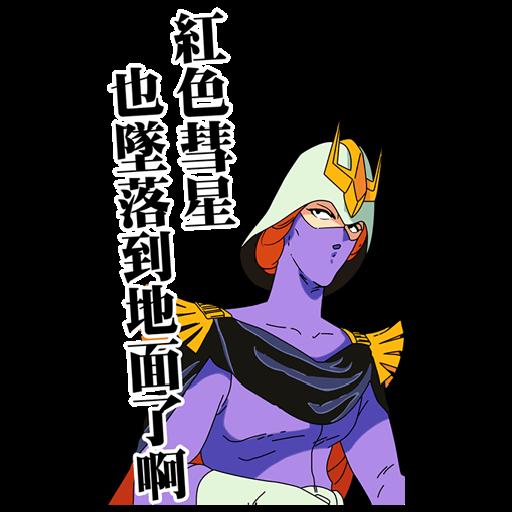 高達 - Sticker 8