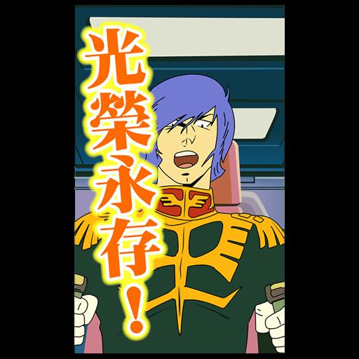 高達 - Sticker 12