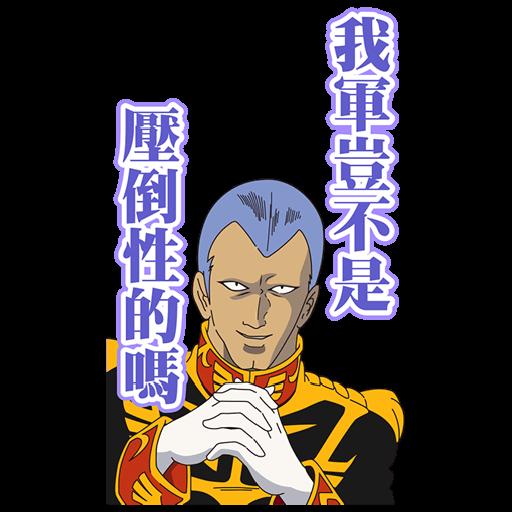 高達 - Sticker 3