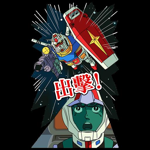 高達 - Sticker 16