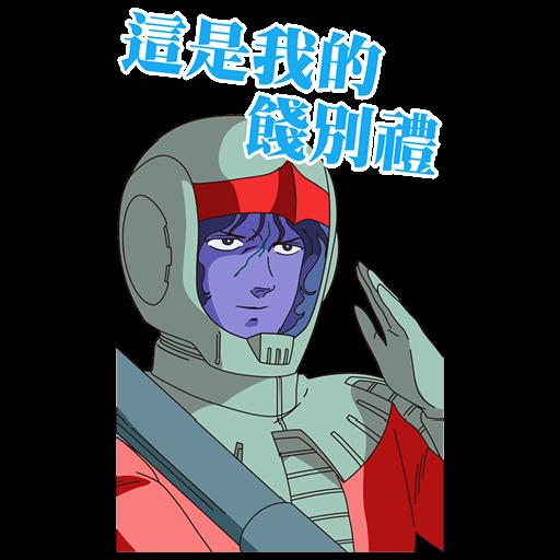 高達 - Sticker 9
