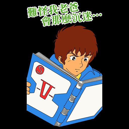 高達 - Sticker 21