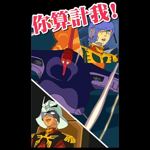 高達 - Sticker 10