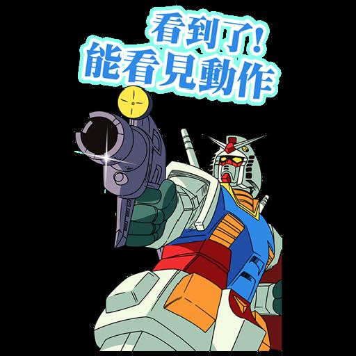 高達 - Sticker 7