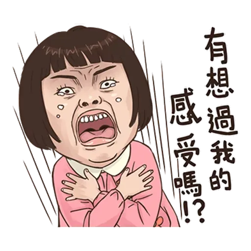 小朋友 - Sticker 8