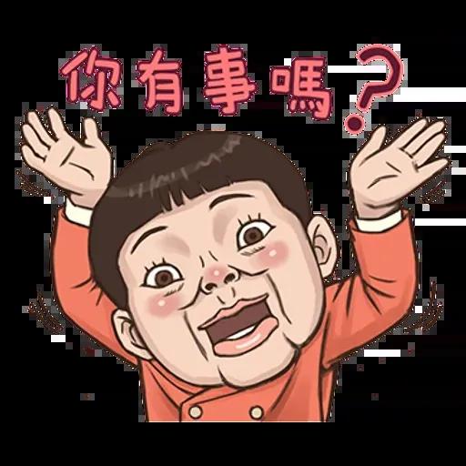 小朋友 - Sticker 2