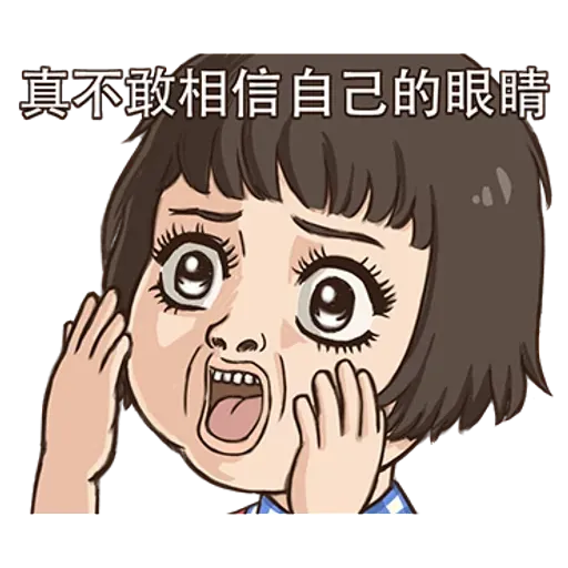 小朋友 - Sticker 6