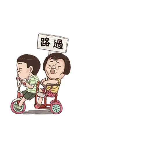 小朋友 - Sticker 14