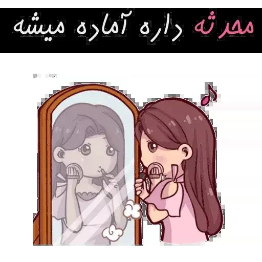 mohaddes - Sticker 5