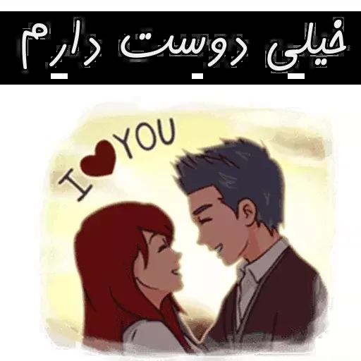 mohaddes - Sticker 30
