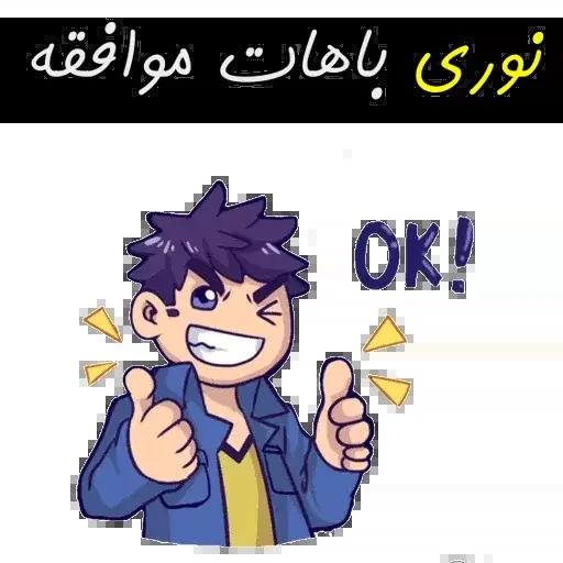 mohaddes - Sticker 2