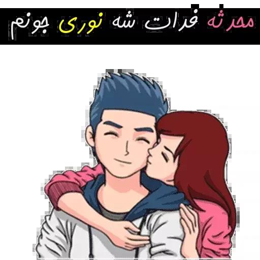 mohaddes - Sticker 23