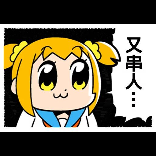 Popteamepic3 - Sticker 22