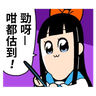 Popteamepic3 - Tray Sticker