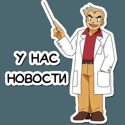 Покемон3 - Sticker 9