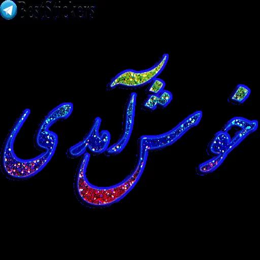 نوشته های اکلیلی زیبا - Sticker 10