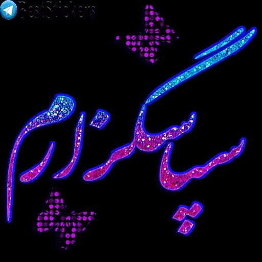 نوشته های اکلیلی زیبا - Sticker 21