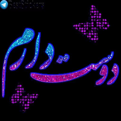 نوشته های اکلیلی زیبا - Sticker 19