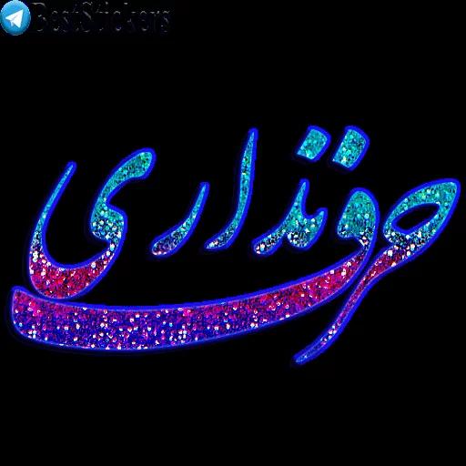 نوشته های اکلیلی زیبا - Sticker 5