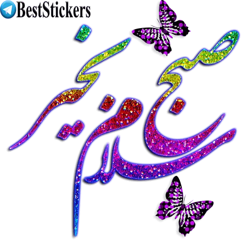 نوشته های اکلیلی زیبا - Sticker 27