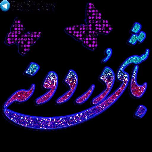 نوشته های اکلیلی زیبا - Sticker 13