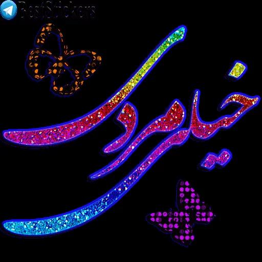 نوشته های اکلیلی زیبا - Sticker 16