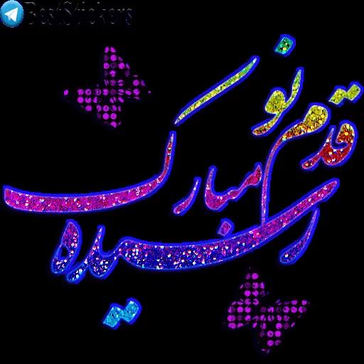 نوشته های اکلیلی زیبا - Sticker 29