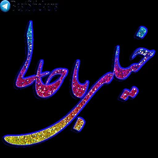 نوشته های اکلیلی زیبا - Sticker 17
