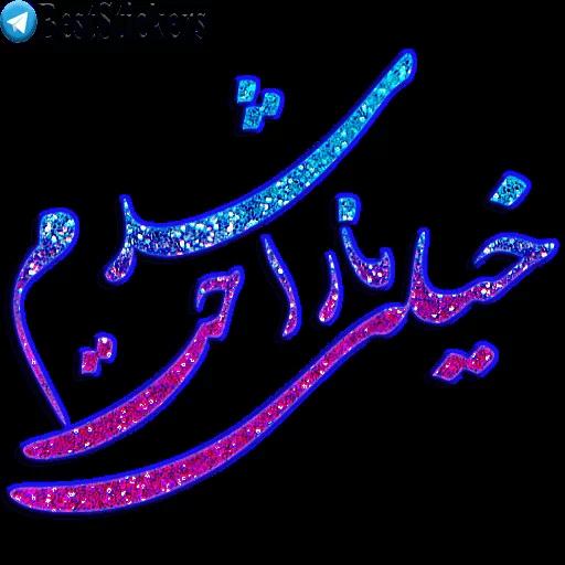 نوشته های اکلیلی زیبا - Sticker 14