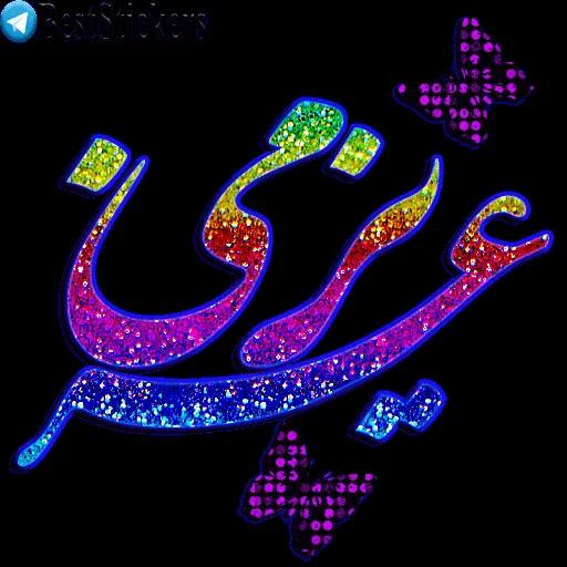 نوشته های اکلیلی زیبا - Sticker 23