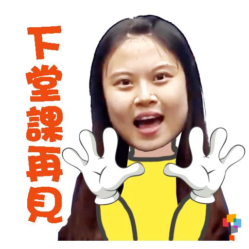 學而思-Miss Jenny - Sticker 4