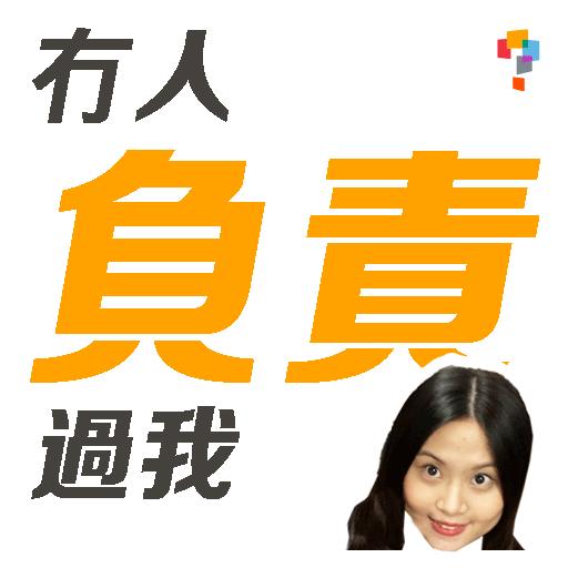 學而思-Miss Jenny - Sticker 12